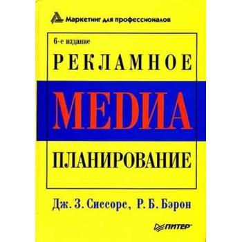 Рекламное медиа-планирование