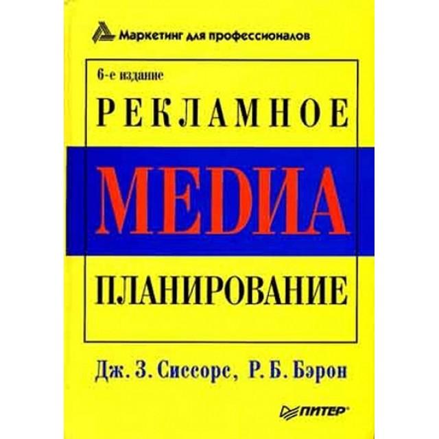 Рекламное медиа-планирование. Уценка