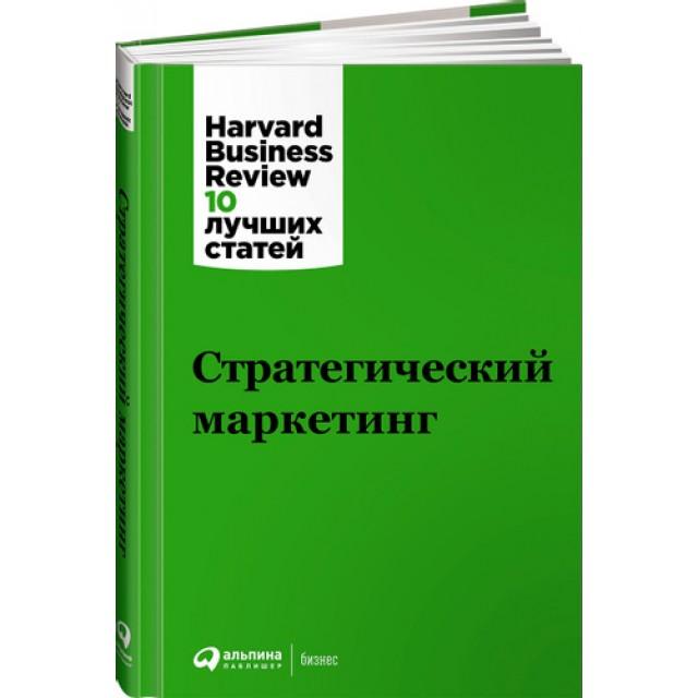 Стратегический маркетинг Harvard Business Review