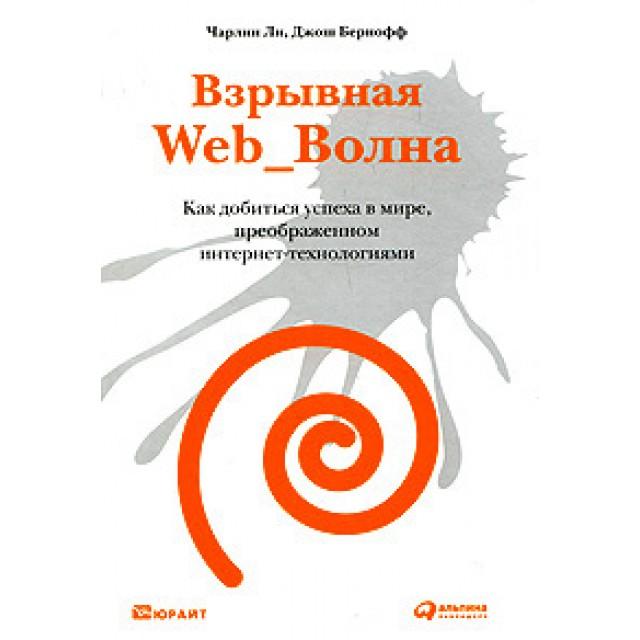 Взрывная Web_Волна. Как добиться успеха в мире, преображенном интернет-технологиями
