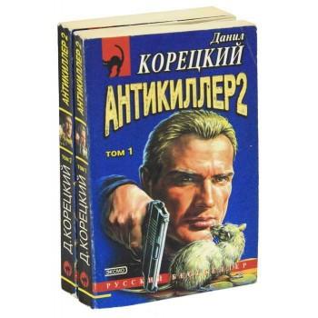 Антикиллер (комплект из 3 книг)