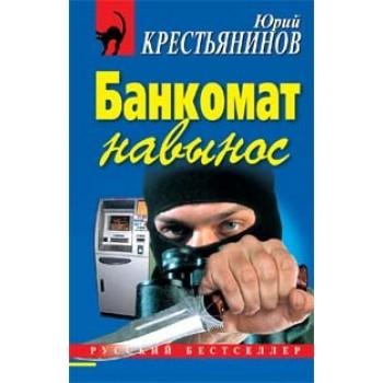 Банкомат навынос