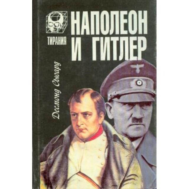 Наполеон и Гитлер