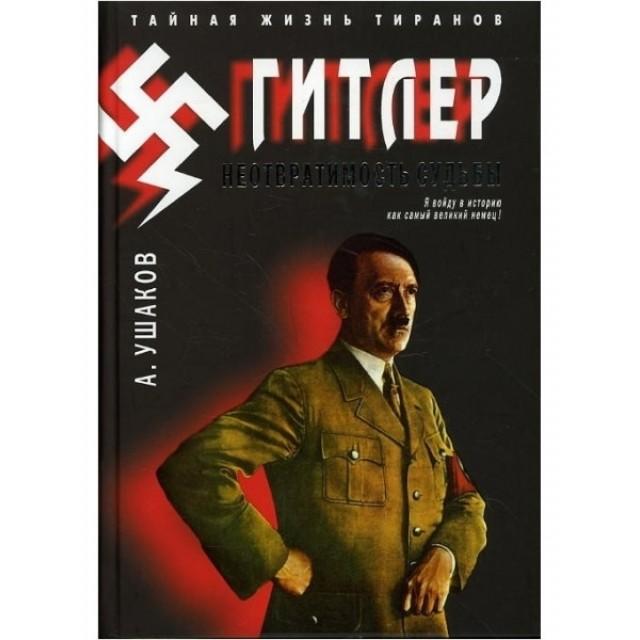 Гитлер. Неотвратимость судьбы