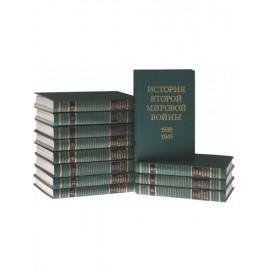 История Второй Мировой войны. 1939-1945 (комплект из 12 книг)