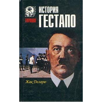 История гестапо