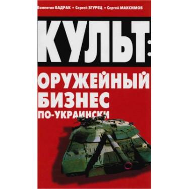 Культ: Оружейный бизнес по-украински