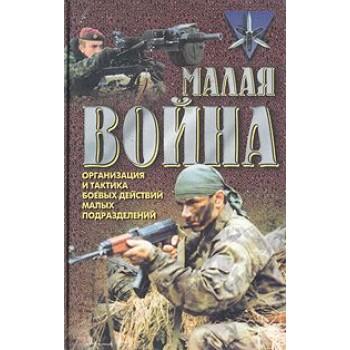 Малая война (Организация и тактика боевых действий малых подразделений): Хрестоматия