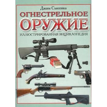Огнестрельное оружие. Иллюстрированная энциклопедия