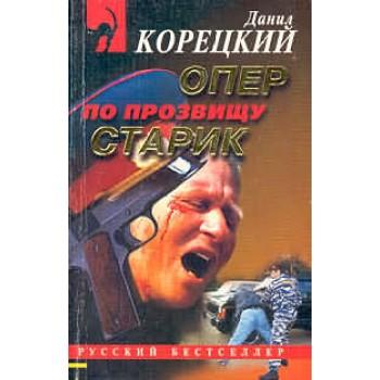 """Опер по прозвищу """"Старик"""""""