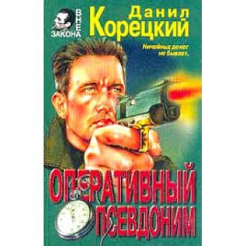 Оперативный псевдоним (комплект из 2 книг)
