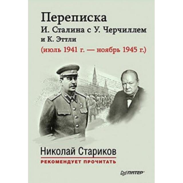 Переписка Сталина с Черчиллем и Эттли (июль 1941 г. - ноябрь 1945 г.)