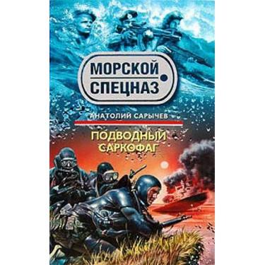 Подводный саркофаг