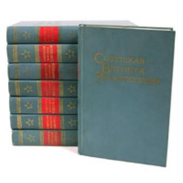 Советская военная энциклопедия. В 8 томах (комплект из 8 книг)