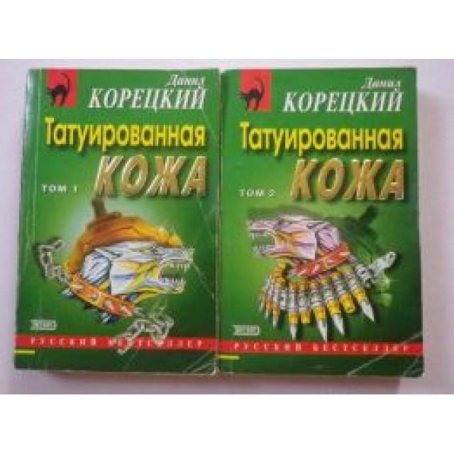 Татуированная кожа (комплект из 2 книг)
