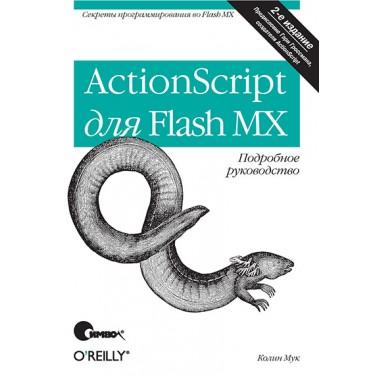 ActionScript для Flash MX. Подробное руководство