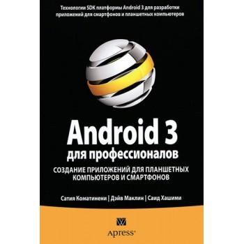 Android 3 для профессионалов. Создание приложений для планшетных компьютеров и смартфонов