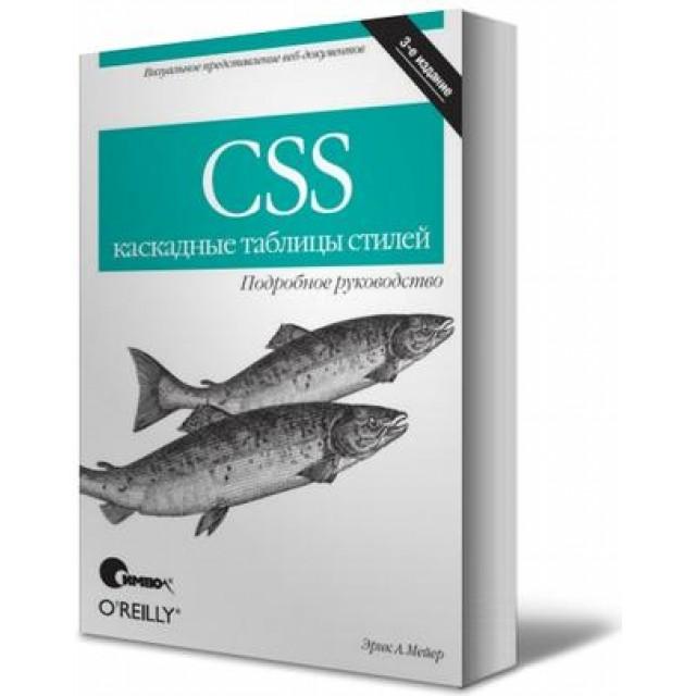 CSS. Каскадные таблицы стилей. Подробное руководство