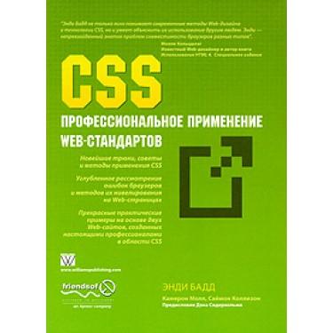 CSS. Профессиональное применение Web-стандартов