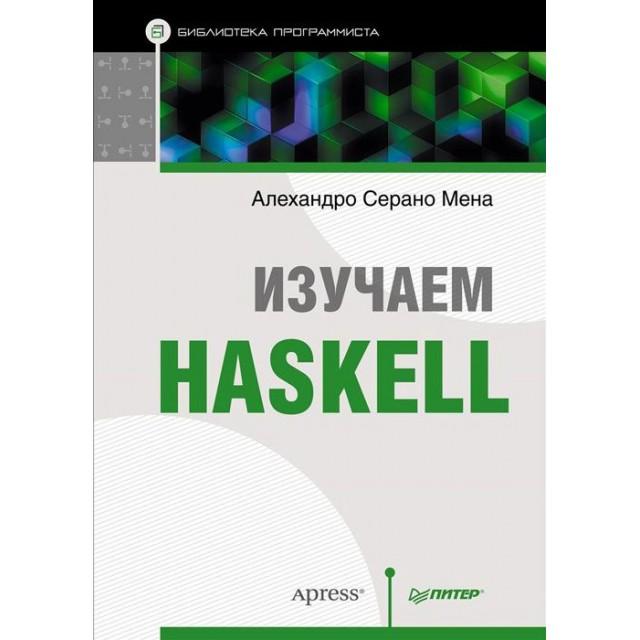 Изучаем Haskell. Библиотека программиста