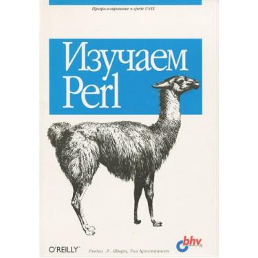 Изучаем Perl