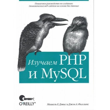 Изучаем PHP и MySQL