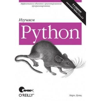 Изучаем Python Марк Лутц