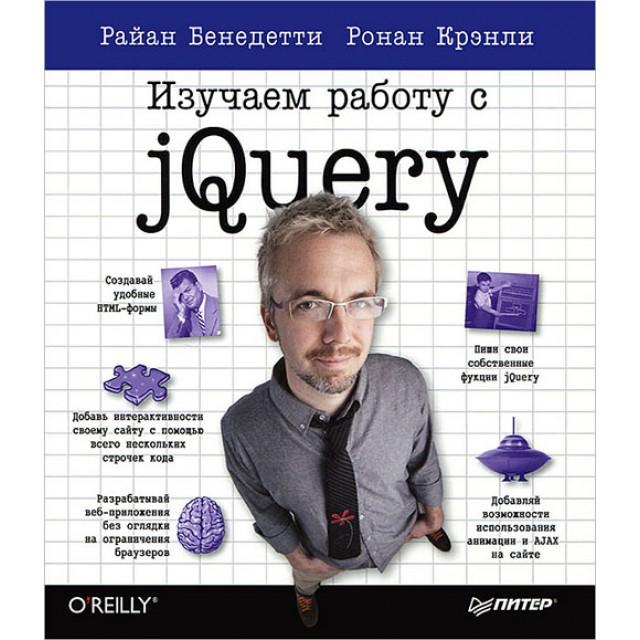 Изучаем работу с jQuery
