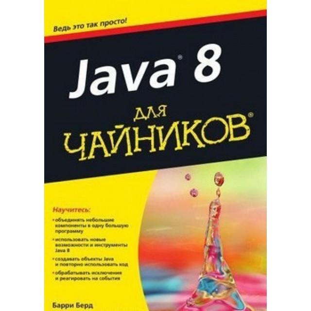 Java 8 для чайников