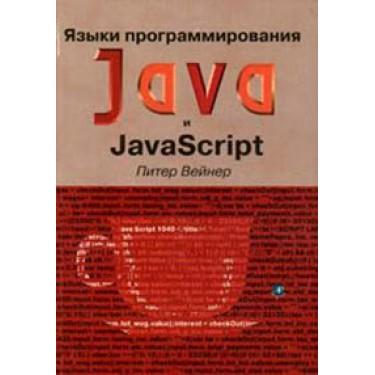 Java и JavaScript