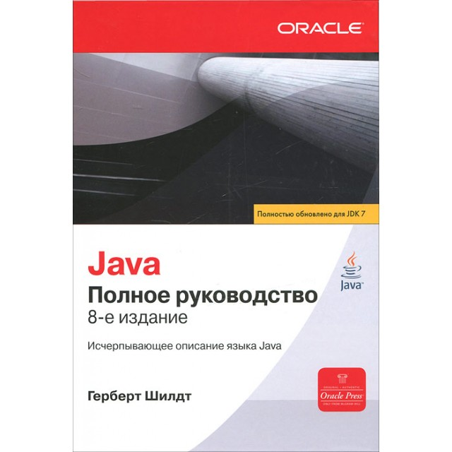 Java. Полное руководство