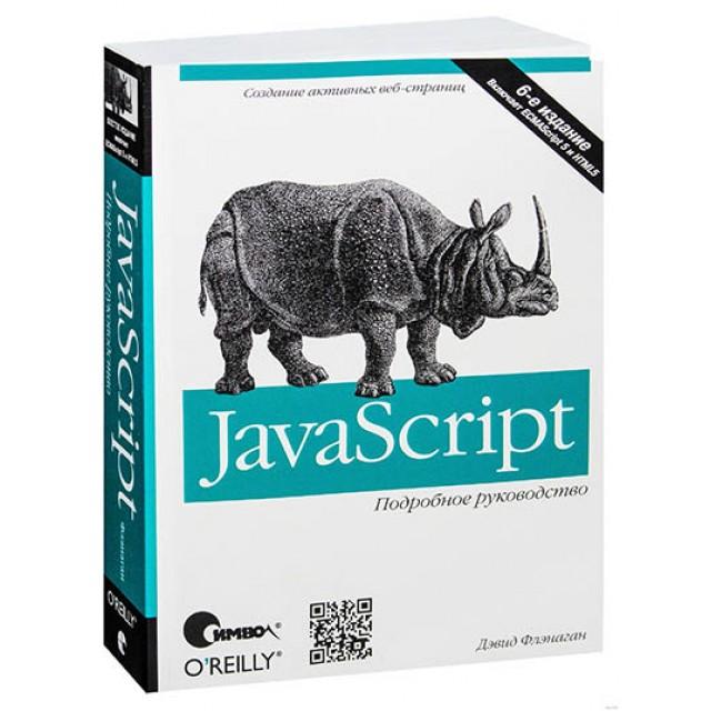 JavaScript. Подробное руководство