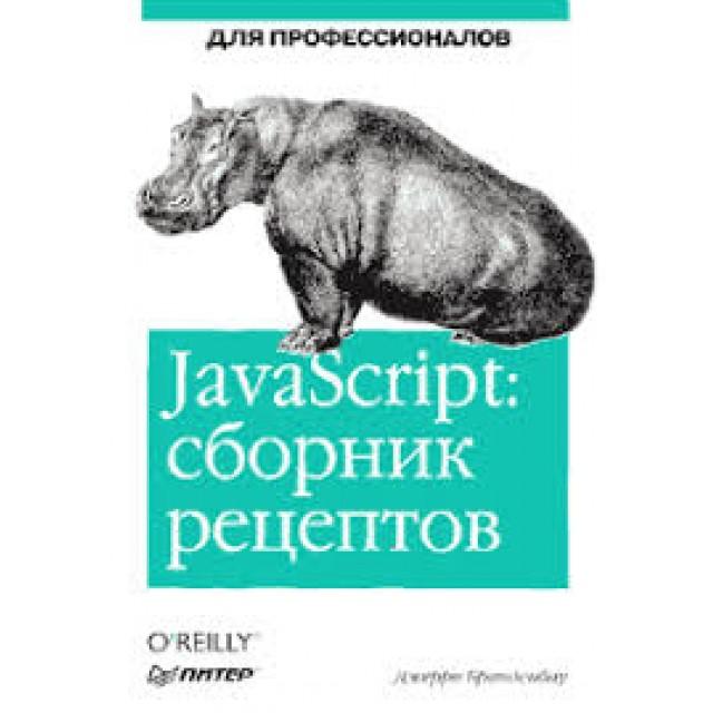 JavaScript. Сборник рецептов для профессионалов