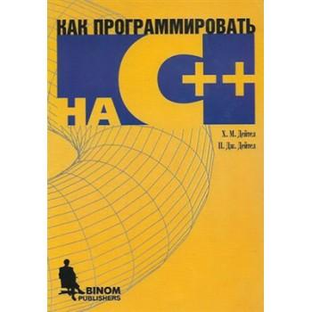 Как программировать на C++ Binom