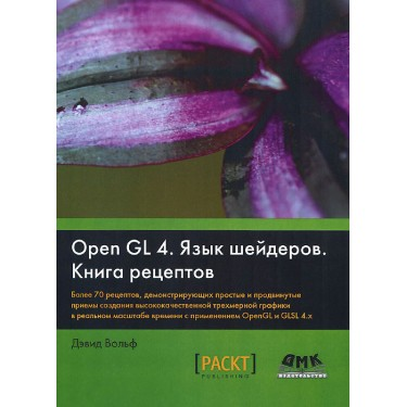 OpenGL 4. Язык шейдеров. Книга рецептов