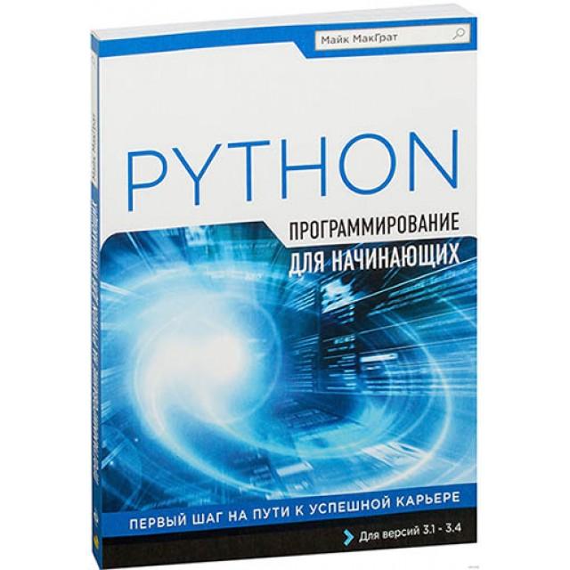 Программирование на Python для начинающих