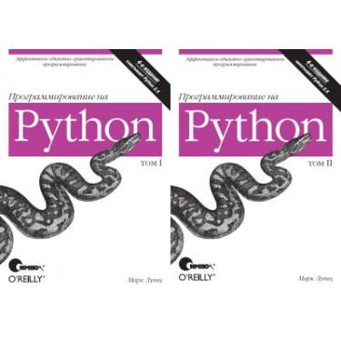 Программирование на Python. Том 1, Том 2