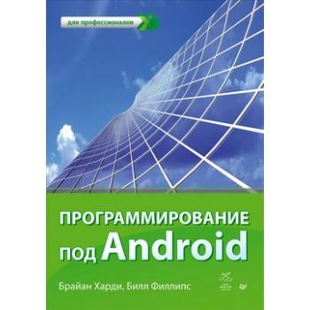 Программирование под Android