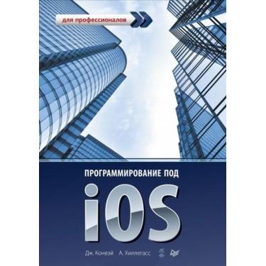 Программирование под iOS. Для профессионалов