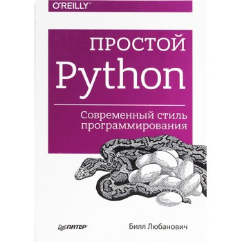 Простой Python. Современный стиль программирования