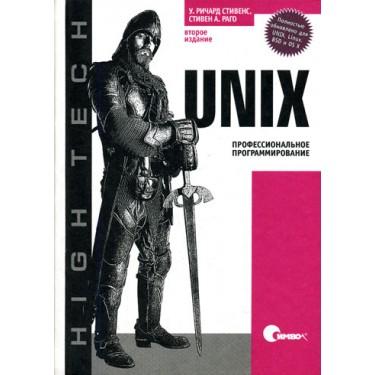 UNIX. Профессиональное программирование