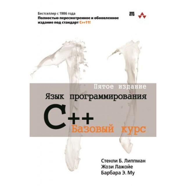 Язык программирования C++. Базовый курс