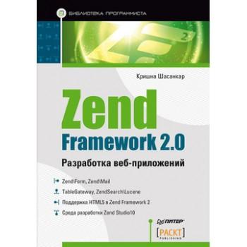 Zend Framework 2.0. Разработка веб-приложений