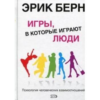 Люди, которые играют в игры. Психология человеческой судьбы