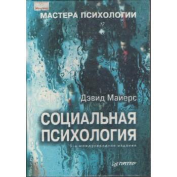 Социальная психология, 5 изд.