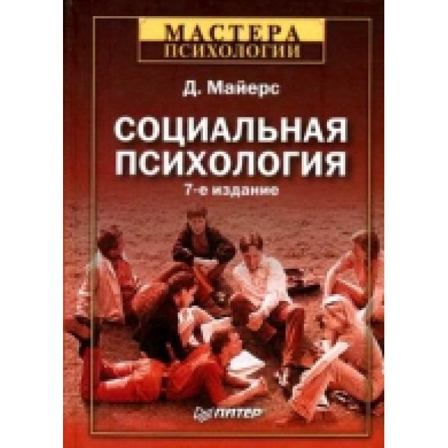 Социальная психология, 7 изд.