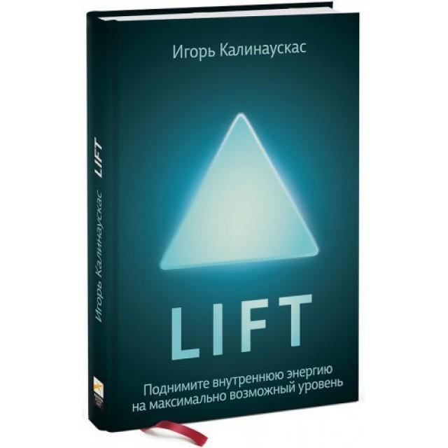 Lift. Поднимите энергию на максимально возможный уровень