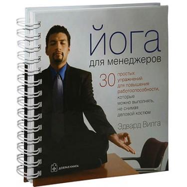Йога для менеджеров. 30 простых упражнений для повышения работоспособности, которые можно выполнять, не снимая деловой костюм