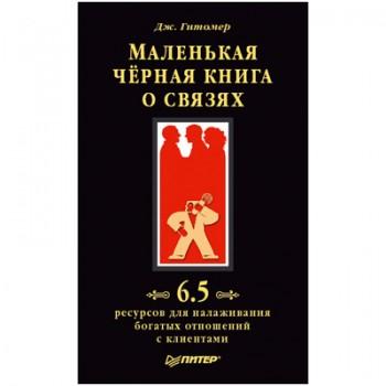 Маленькая черная книга о связях