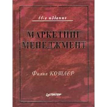 Маркетинг менеджмент 11-е издание
